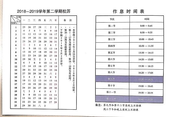 同济大学2019学年校历安排