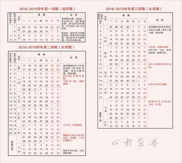 2019東北大學暑假時間安排