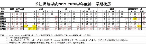 长江师范学院2019学年校历安排