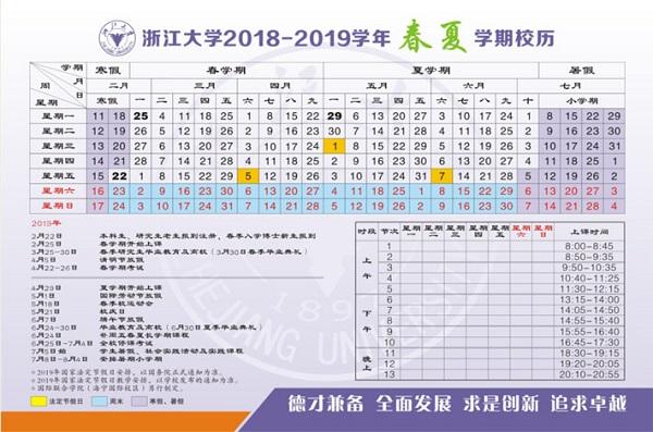 2019年浙江大学暑假时间