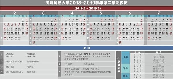 2019年杭州师范大学暑假时间