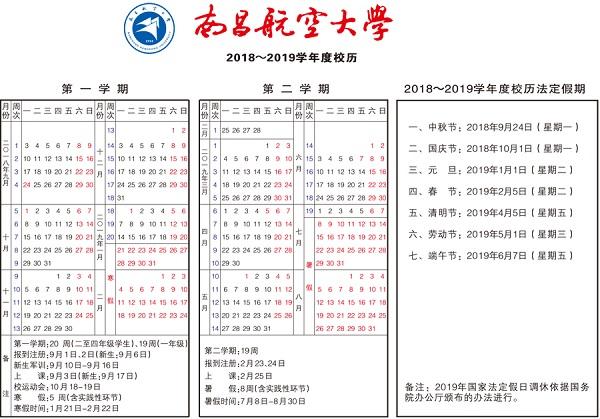 2019南昌航空大学什么时候放暑假