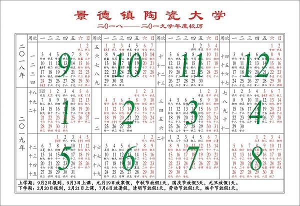 2019景德镇陶瓷大学什么时候放暑假