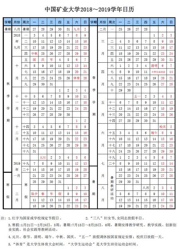 2019中国矿业大学暑假时间安排