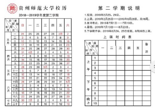 2019贵州师范大学暑假时间安排