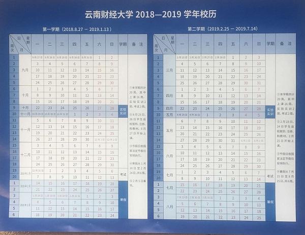 2019云南财经大学暑假时间安排
