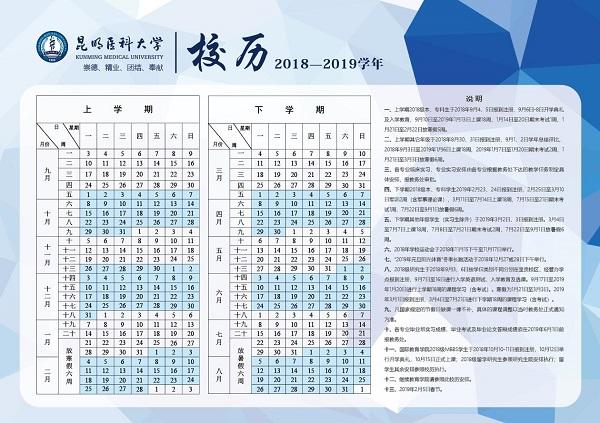 昆明医科大学2019新生暑假开学时间