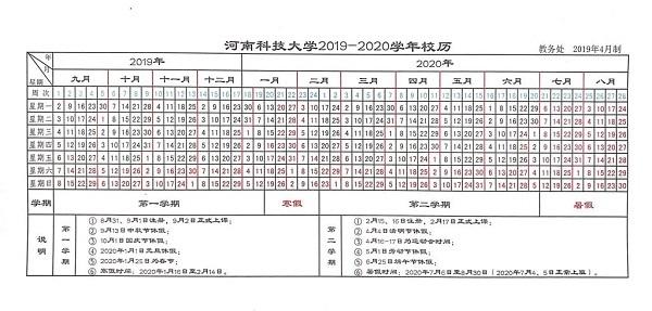 河南科技大学2019年暑假放假时间