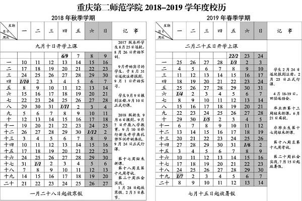 重庆第二师范学院2019学年校历安排