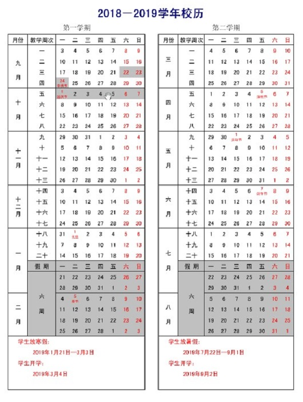 沈阳理工大学2019学年校历安排