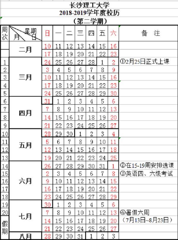 长沙理工大学2019年新生开学时间