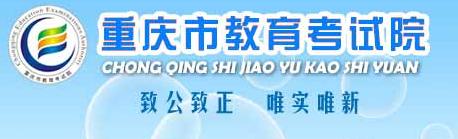 2019重庆成人高考报名时间及入口