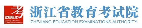2019浙江成人高考報名入口