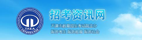 2019天津成人高考報名入口