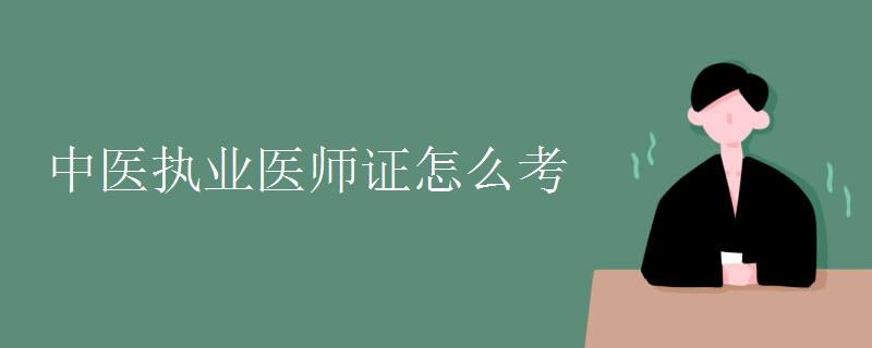 中医职业医师证怎么考