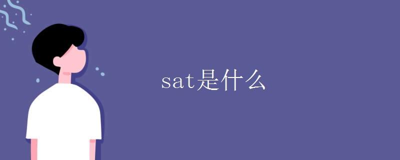 sat是什么