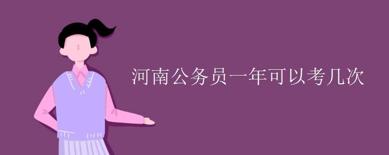 河南公务员一年可以考几次