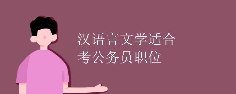汉语言文学适合考公务员职位