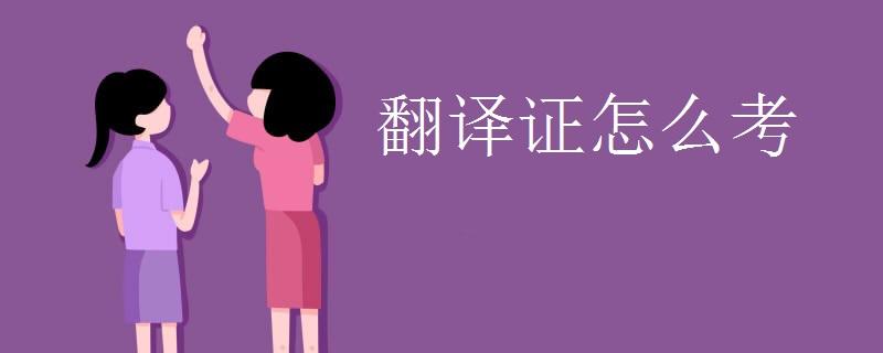 翻译证怎么考