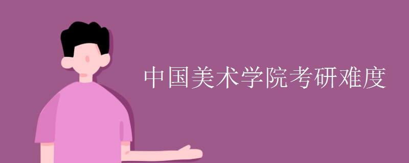 中国美术学院考研难度