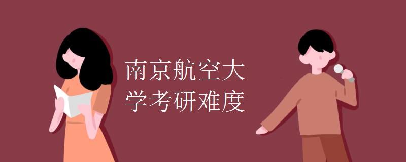 南京航空大学考研难度