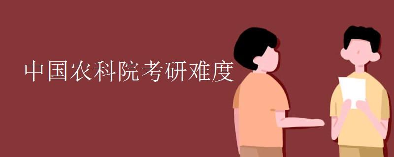 中国农科院考研难度