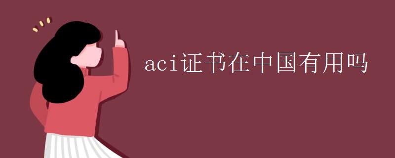 aci证书在中国有用吗