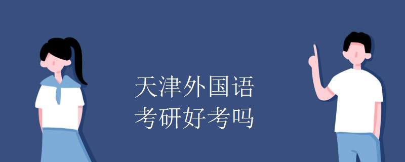 天津外国语考研好考吗