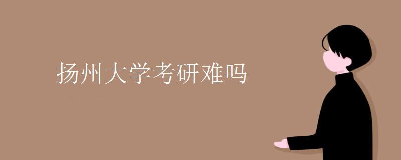 扬州大学考研难吗