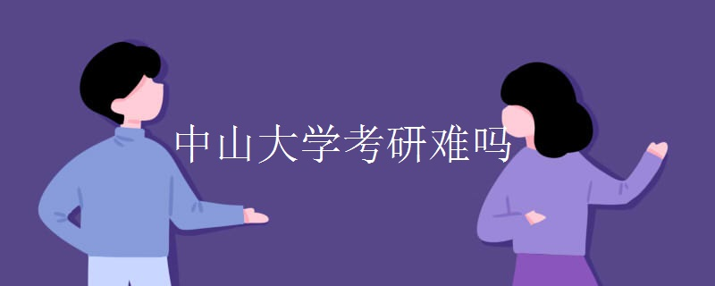 中山大学考研难吗