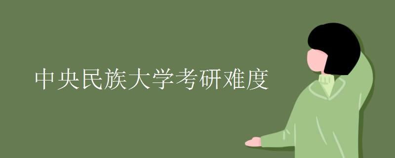 中央民族大学考研难度