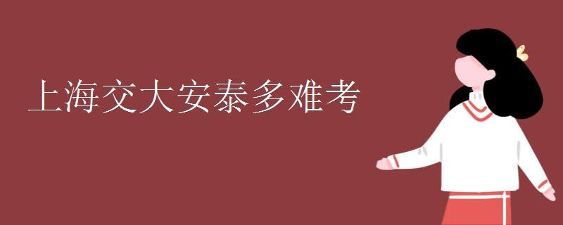上海交大安泰多难考