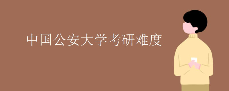 中国公安大学考研难度