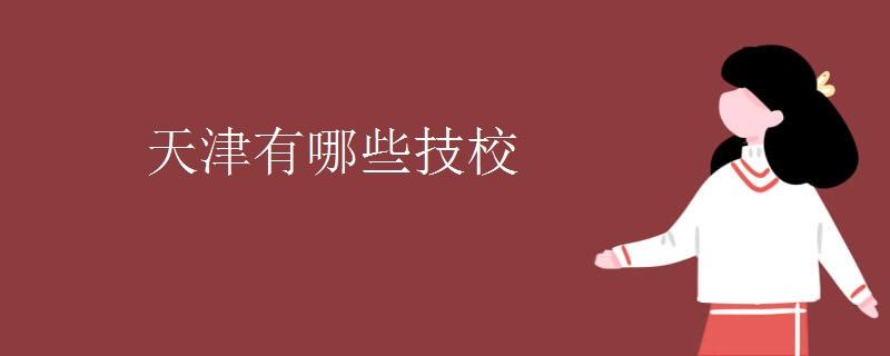 天津有哪些技校