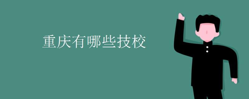 重庆有哪些技校