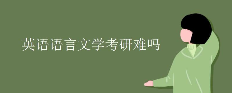 英语语言文学考研难吗
