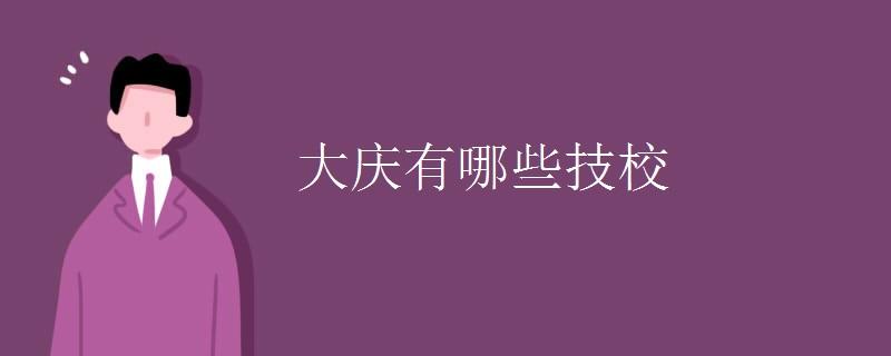 大庆有哪些技校