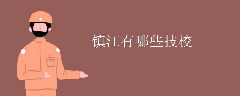 镇江有哪些技校