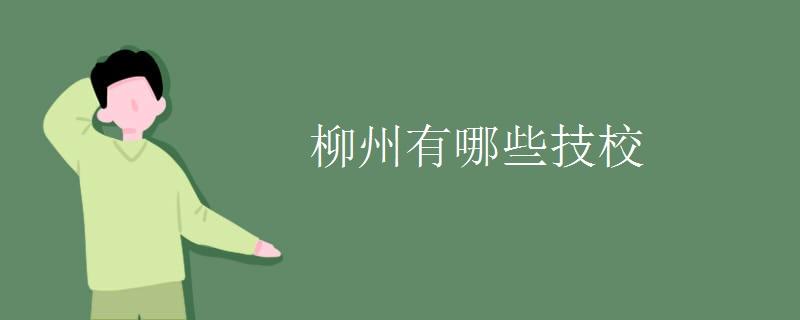 柳州有哪些技校