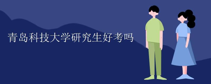 青岛科技大学研究生好考吗