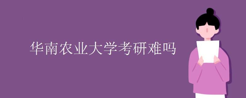 华南农业大学考研难吗