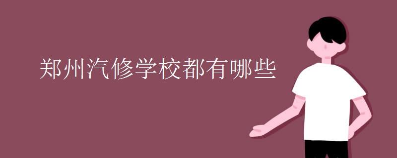 郑州汽修学校都有哪些