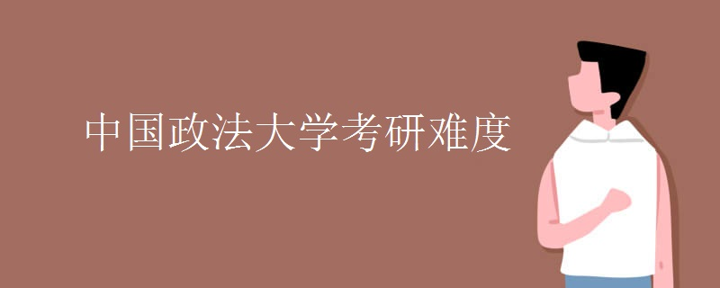 中國政法大學考研難度