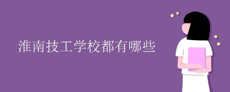 淮南技工学校都有哪些