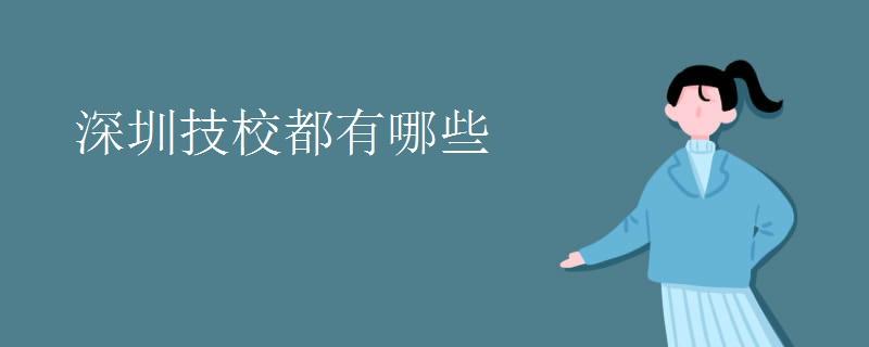 深圳技校都有哪些