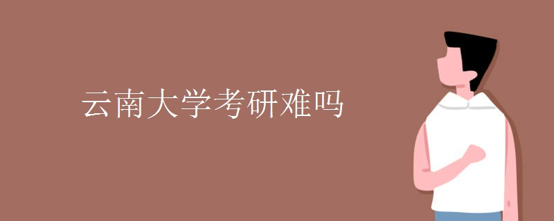 云南大学考研难吗