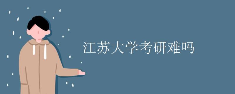 江苏大学考研难吗