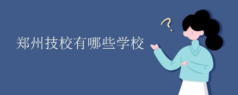 鄭州技校有哪些學校