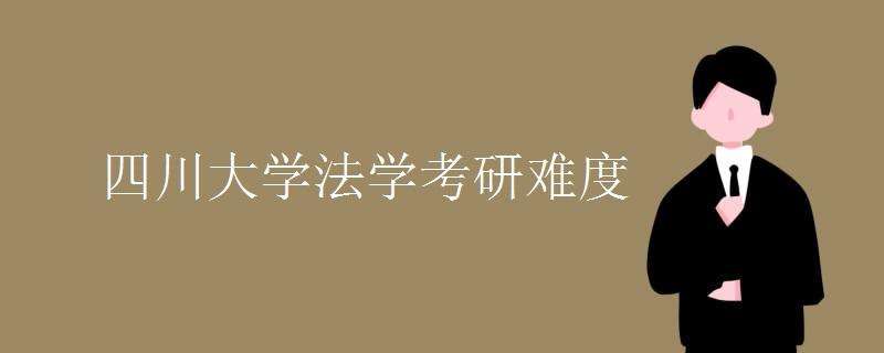 四川大学法学考研难度