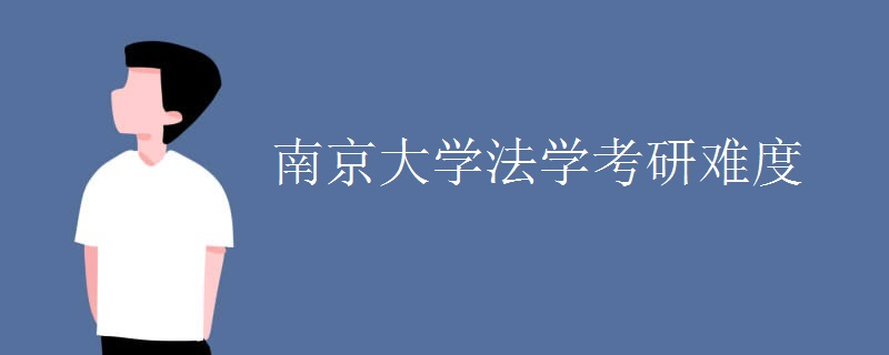 南京大学法学考研难度